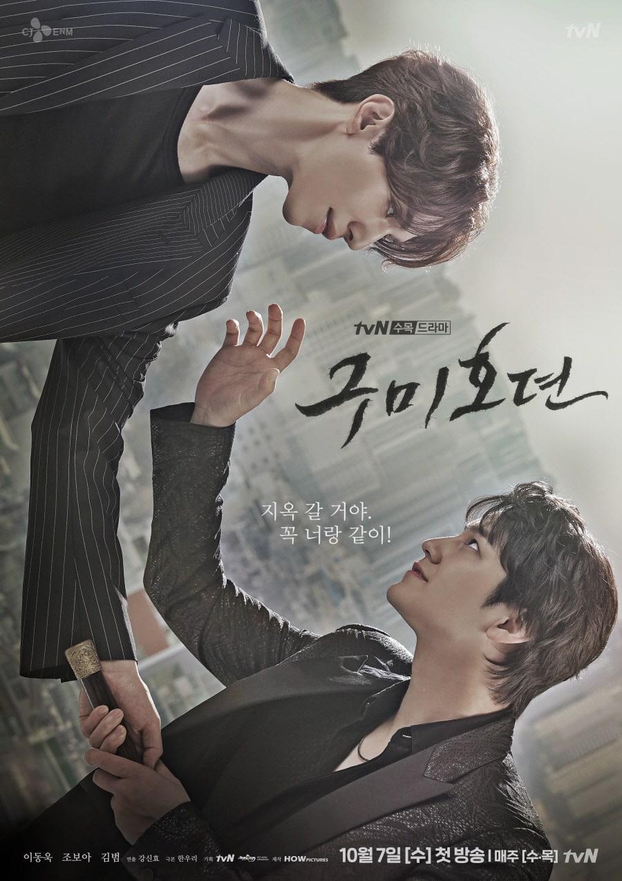 Lee Dong Wook Kim Bum