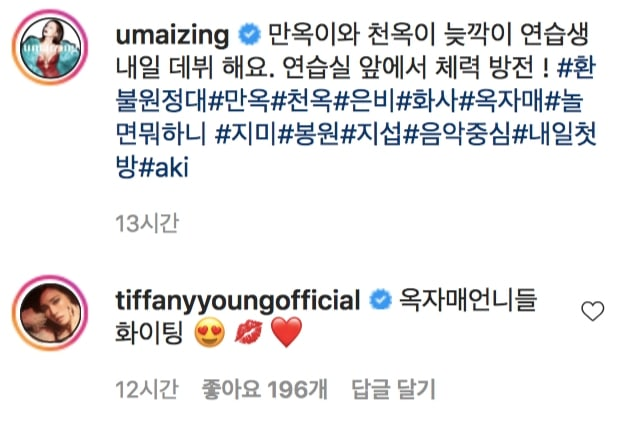 Uhm Jung Hwa Tiffany Instagram