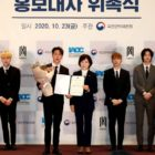 MONSTA X Appointed Goodwill Ambassadors For International Anti-Corruption Conference