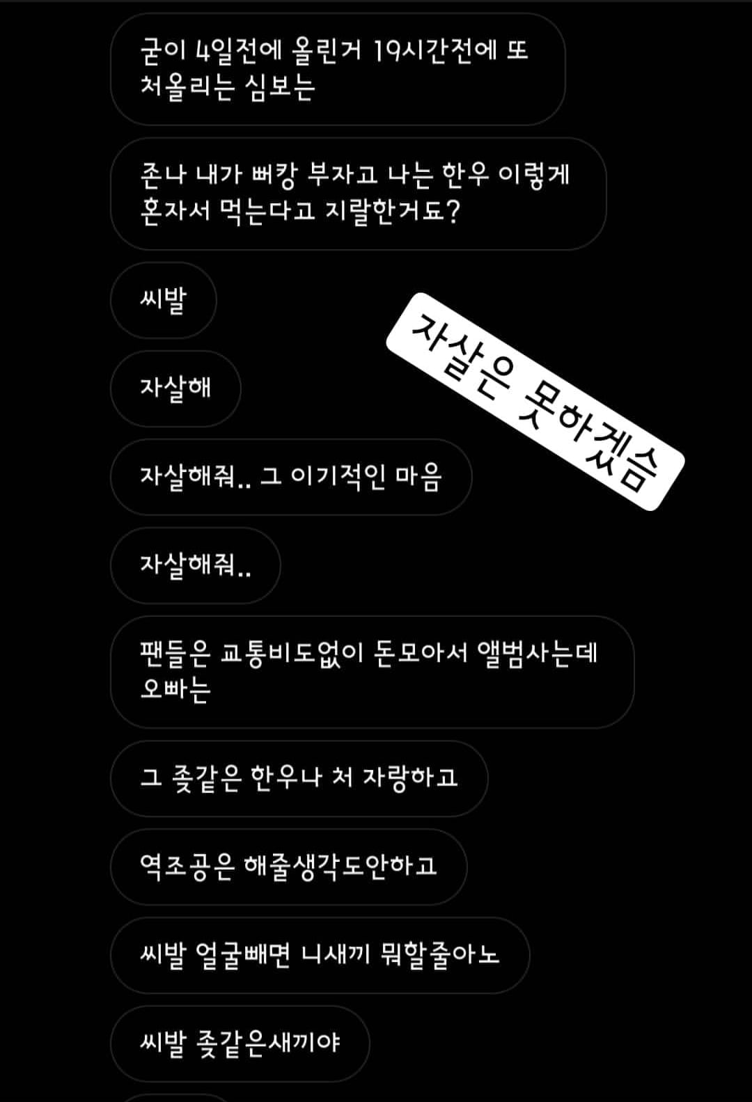 Kim Heechul Instagram Story