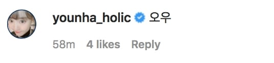 Younha Instagram Comment