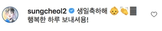 Kim Sung Cheol Instagram Comment