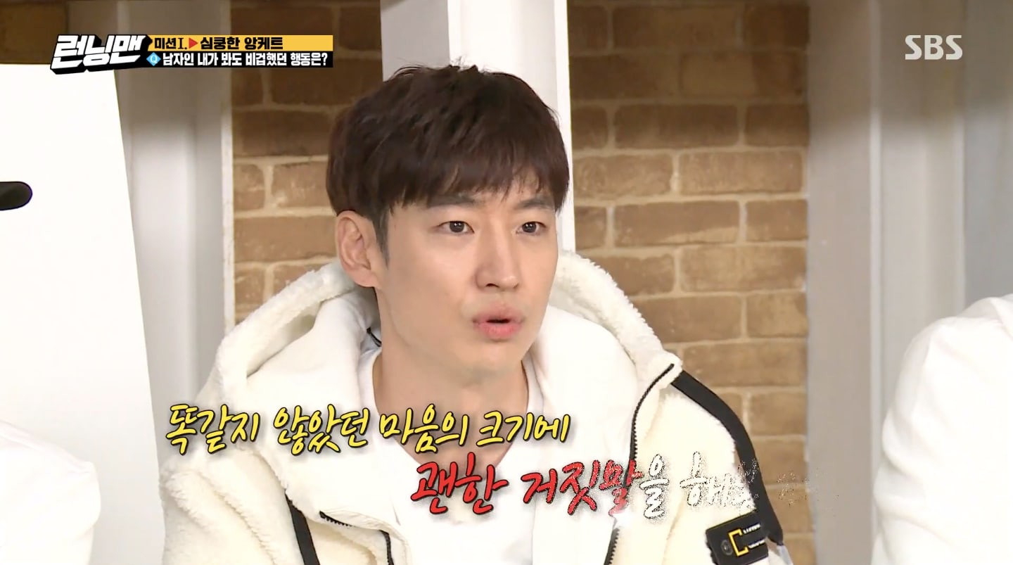 """Lee Je Hoon shares his regrets about a past romance about """"Running Man"""""""