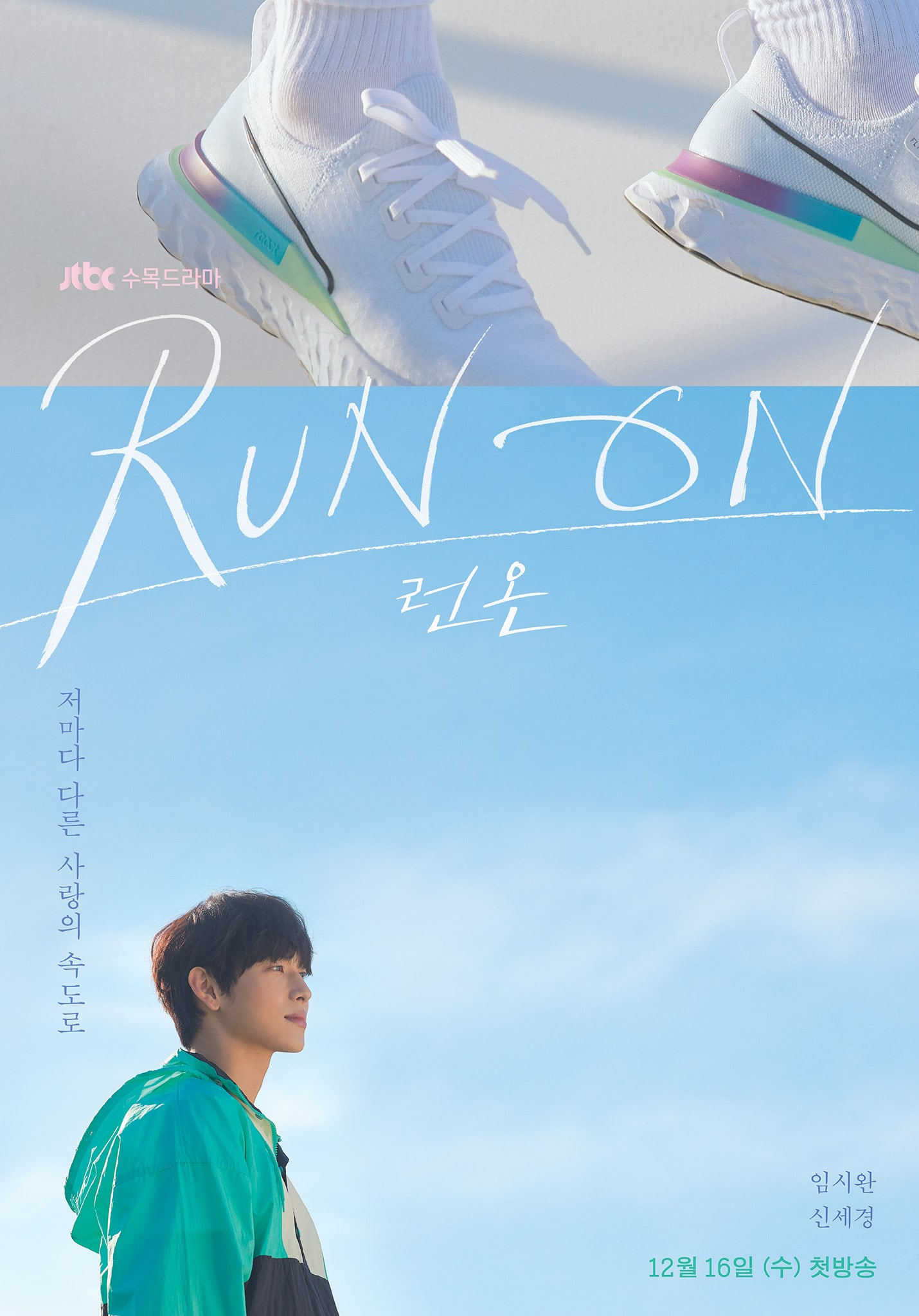 """Run On"": Im Siwan talks about working with Shin Se Kyung"