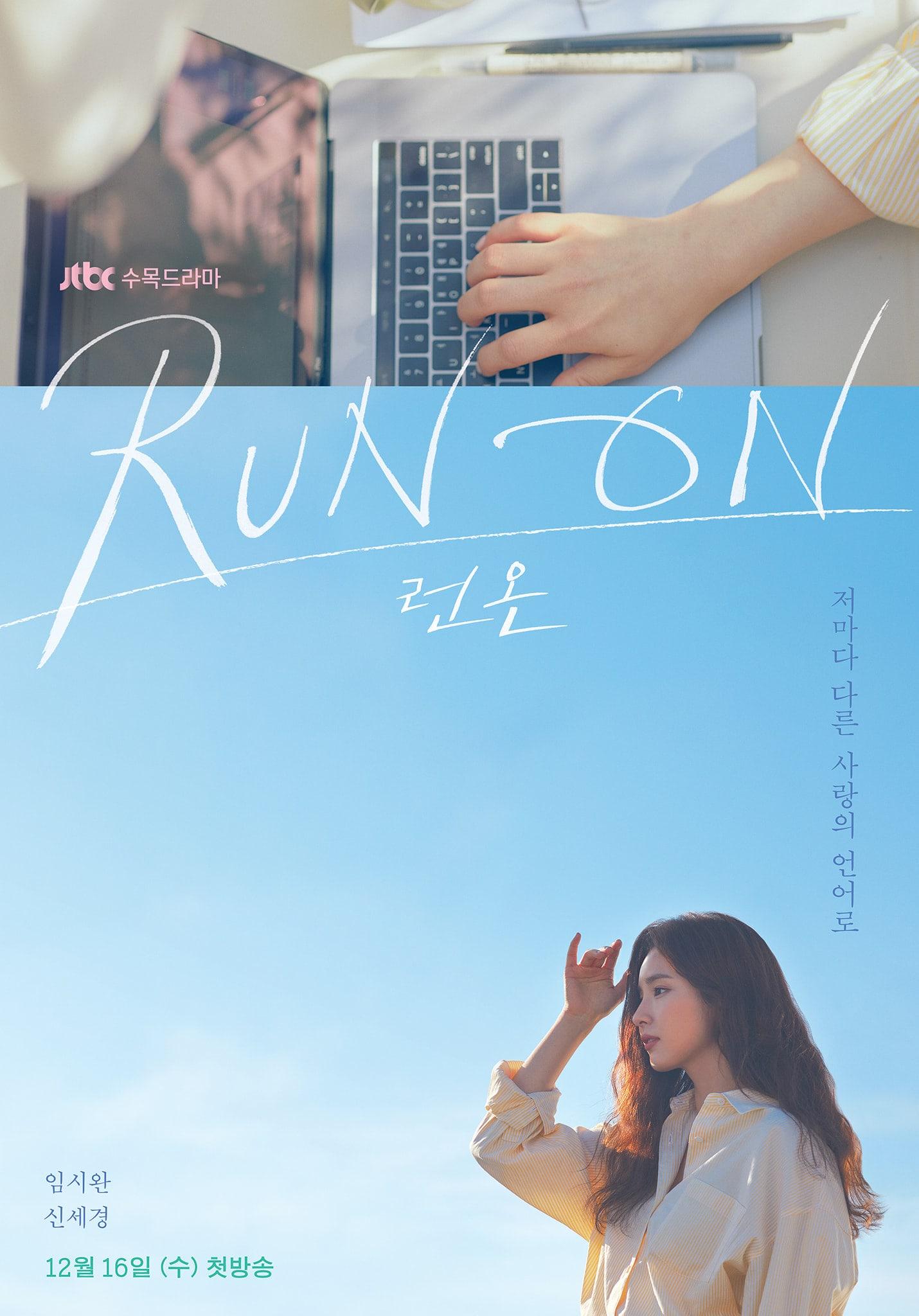 shin se kyung run on