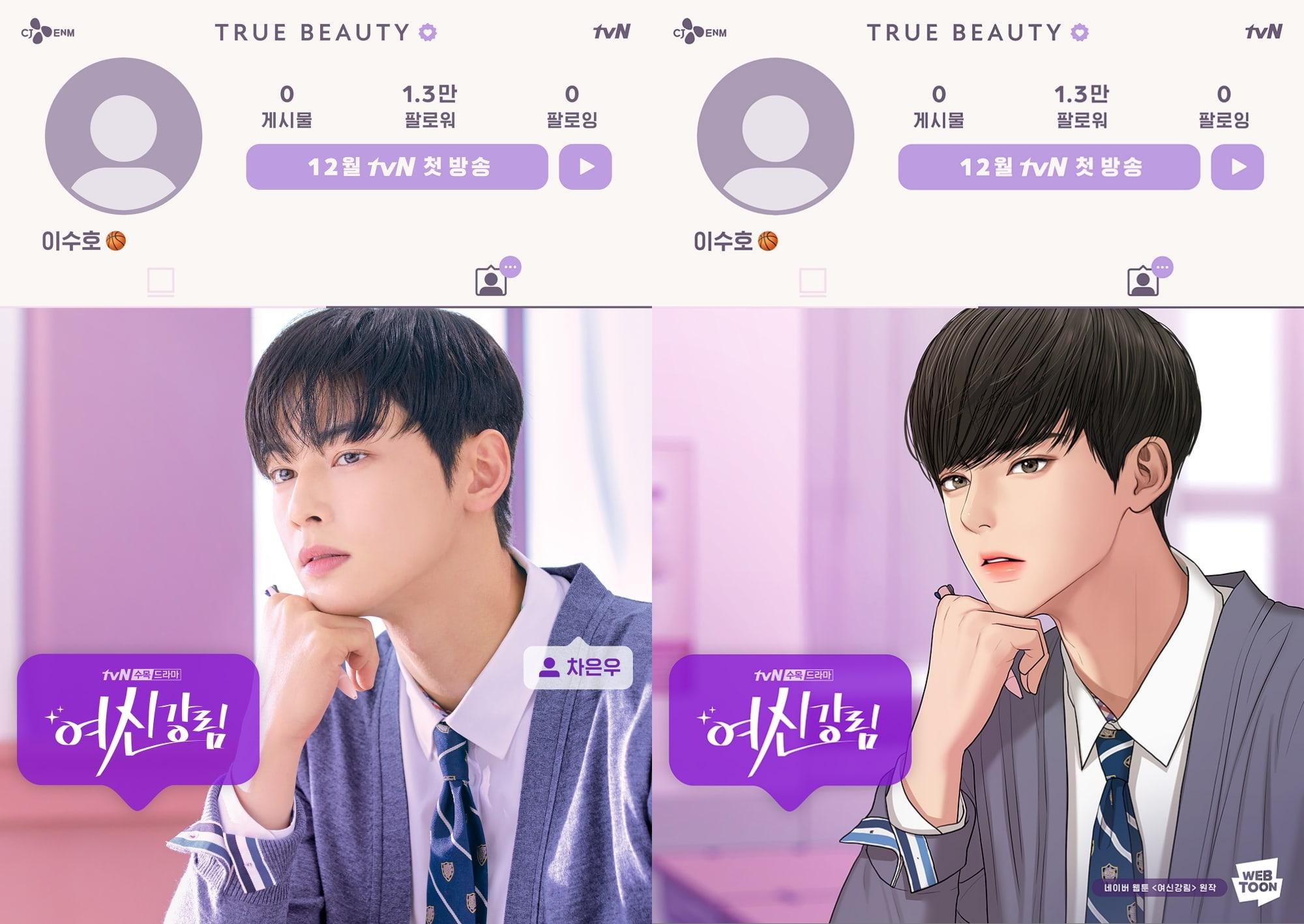"""True Beauty"" Shares Reasons for Casting Cha Eun Woo, Moon Ga Young, and Hwang In Yeob"