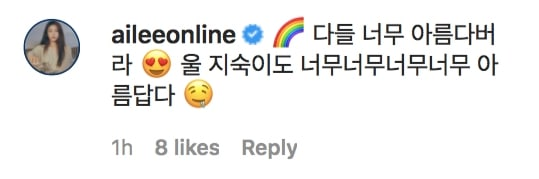 Ailee Instagram Comment