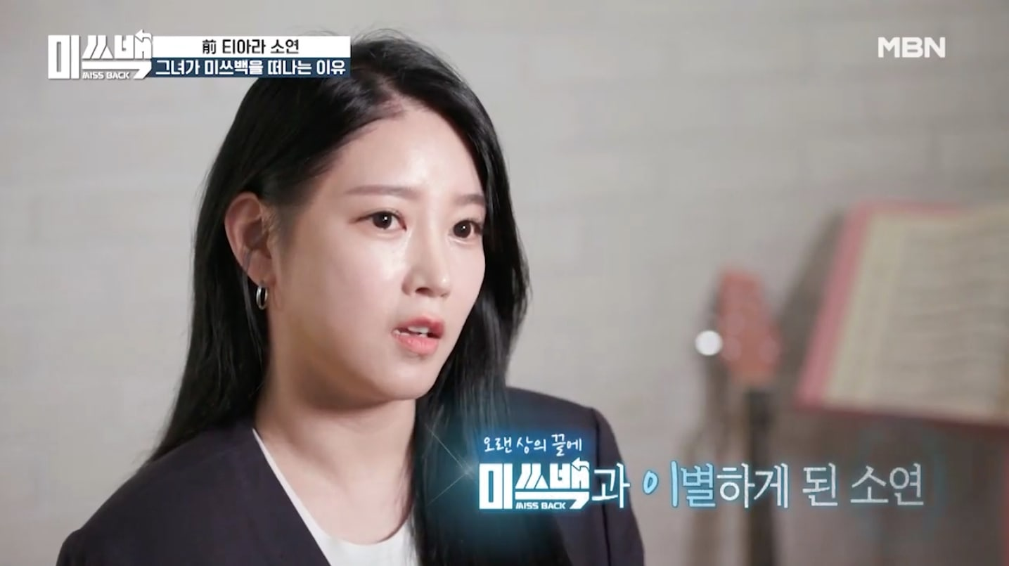 """T-ara Soyeon explains why she leaves """"Miss Back"""" after only 4 episodes"""
