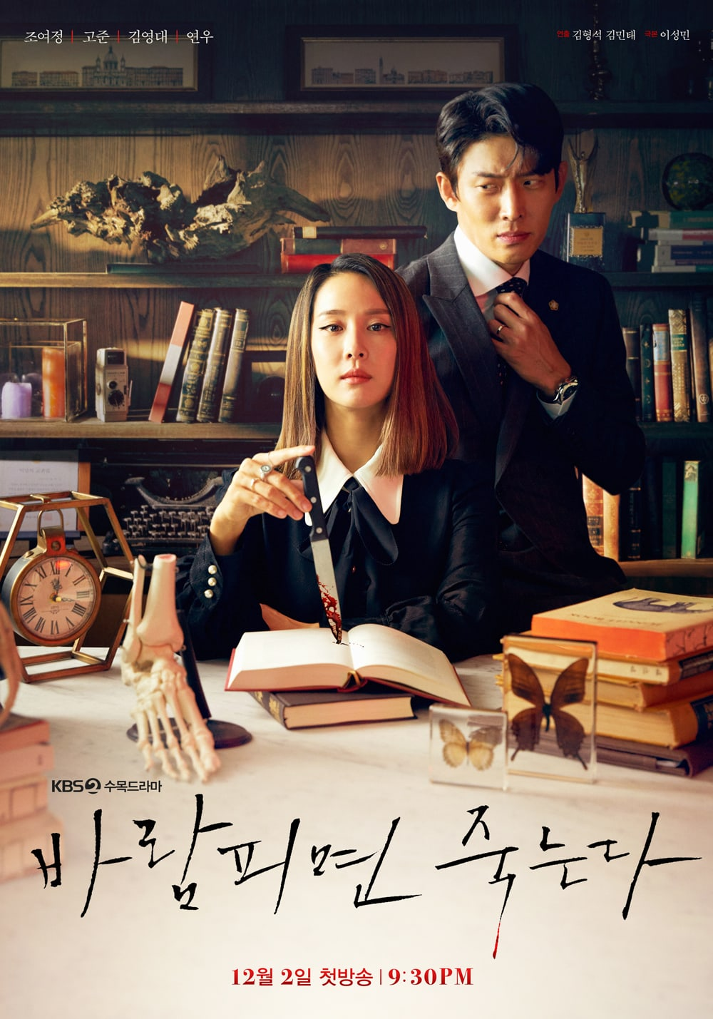 Download Drama Korea Cheat on Me If You Can Subtitle Indonesia