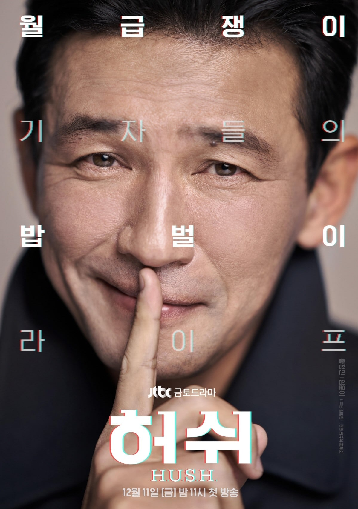Hwang-Jung-Min.jpg