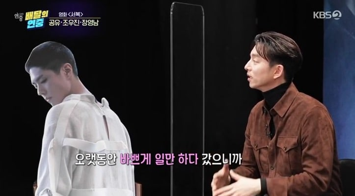 Gong Yoo responds to BLACKPINK's Lisa, who describes him as her ideal type