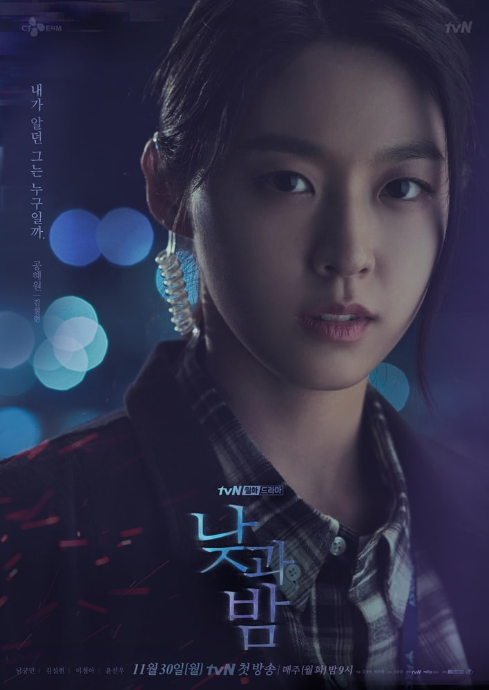 """Night and Day"": Namgoong Min, Seolhyun and Lee Chung Ah shine"