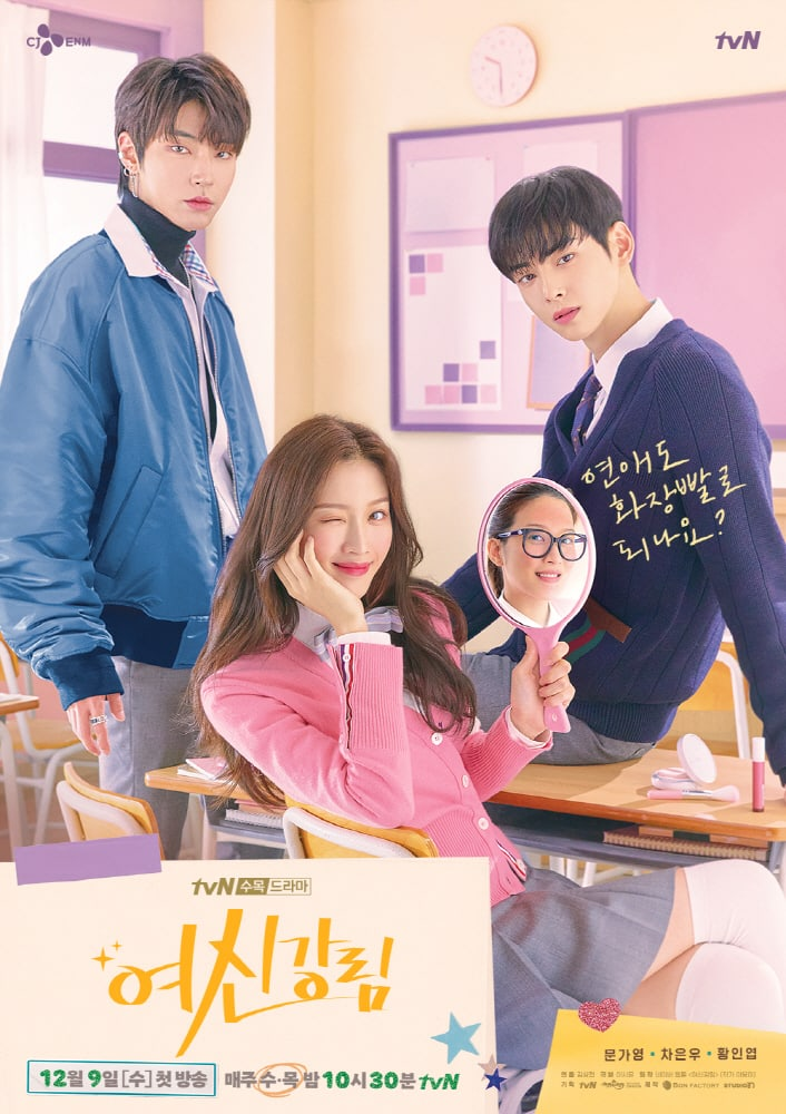 """True Beauty"": Hwang in Yeob talks about chemistry with Moon Ga Young and Cha Eun Woo"