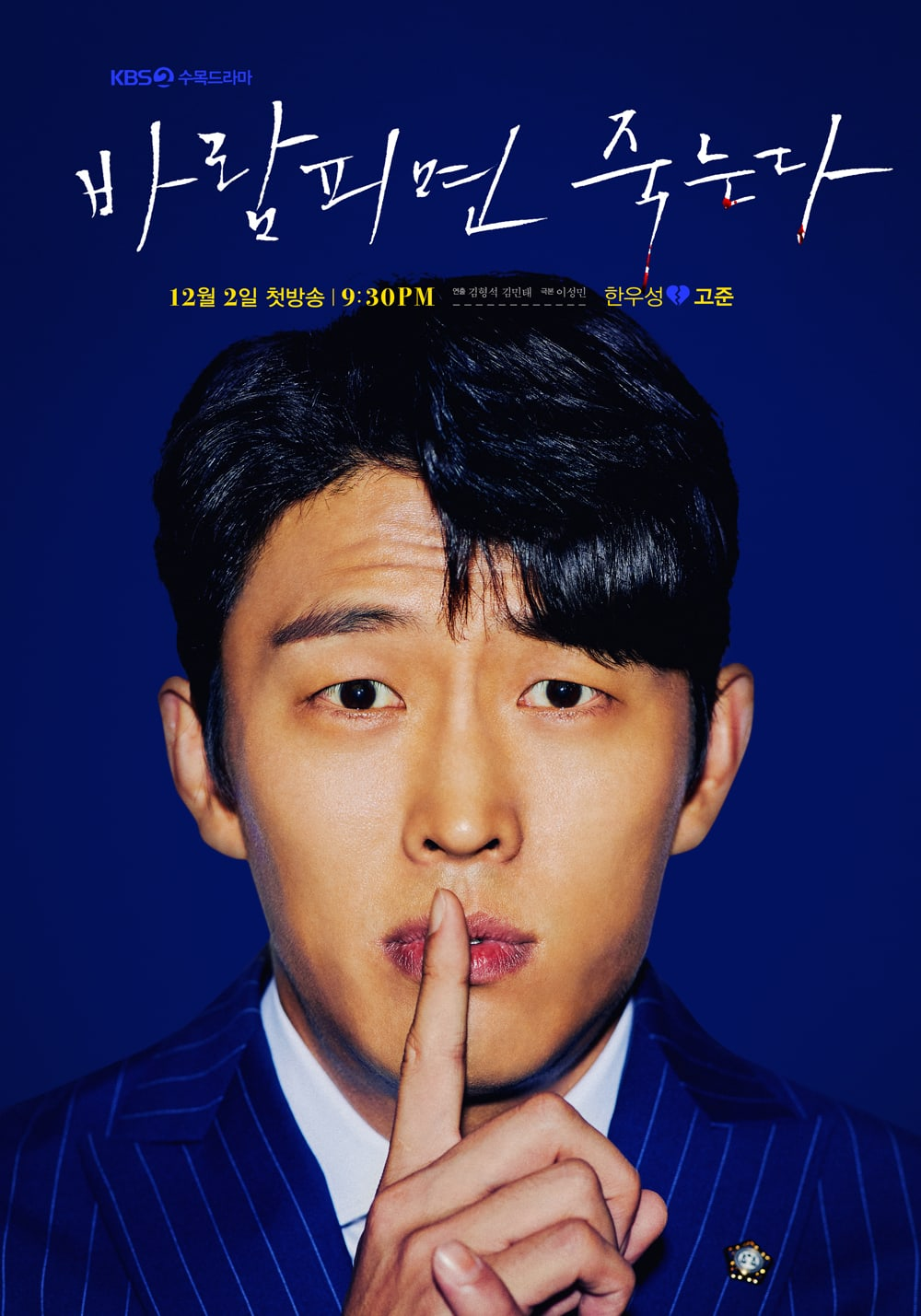 "Go Joon is hiding a terrible secret in the character poster for ""Cheat On Me If You Can"""