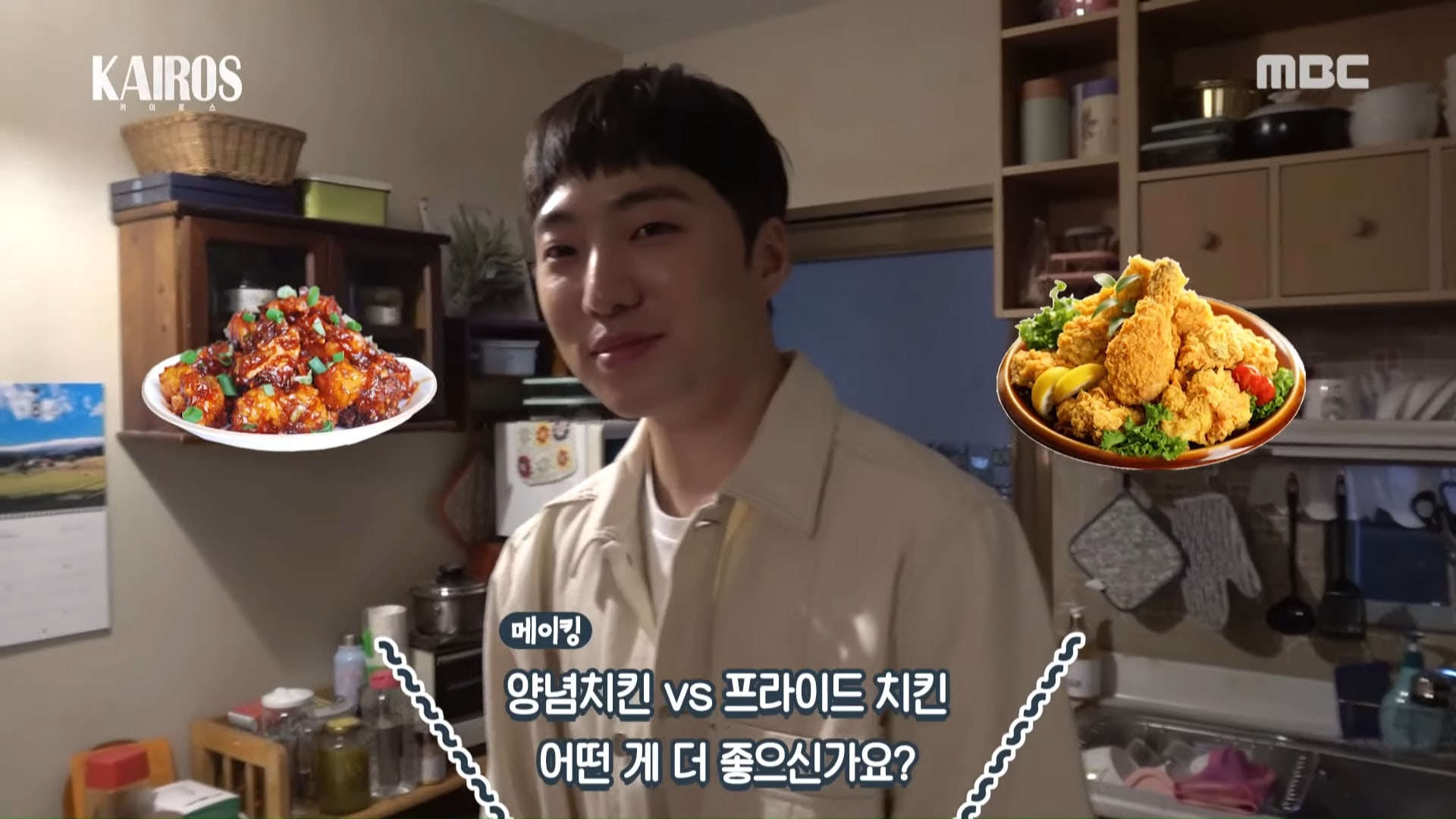 Kairos: Lee Se Young, WINNER's Kang Seung Yoon and Lee Joo Myung are distracted by chicken while filming