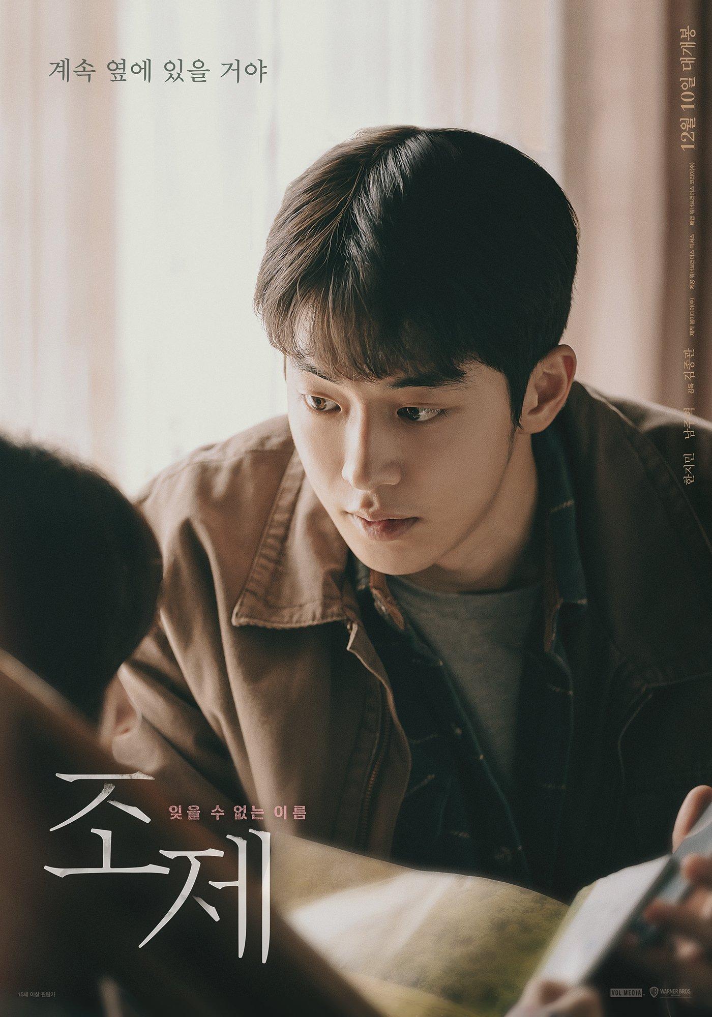 """Josee"": Nam Joo Hyuk and Han Ji Min's upcoming film sets premiere date"