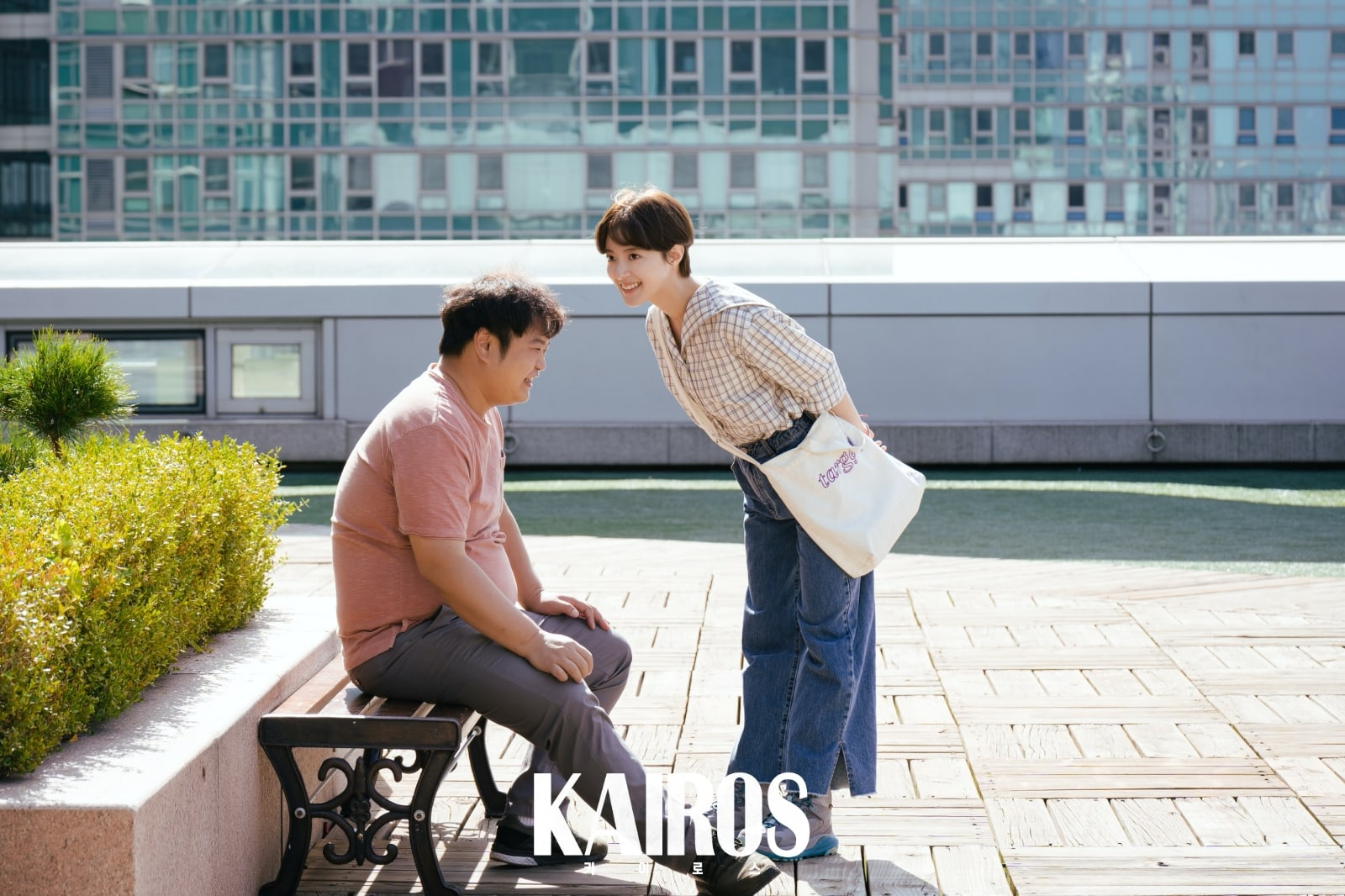 Go Kyu Pil Lee Se Young