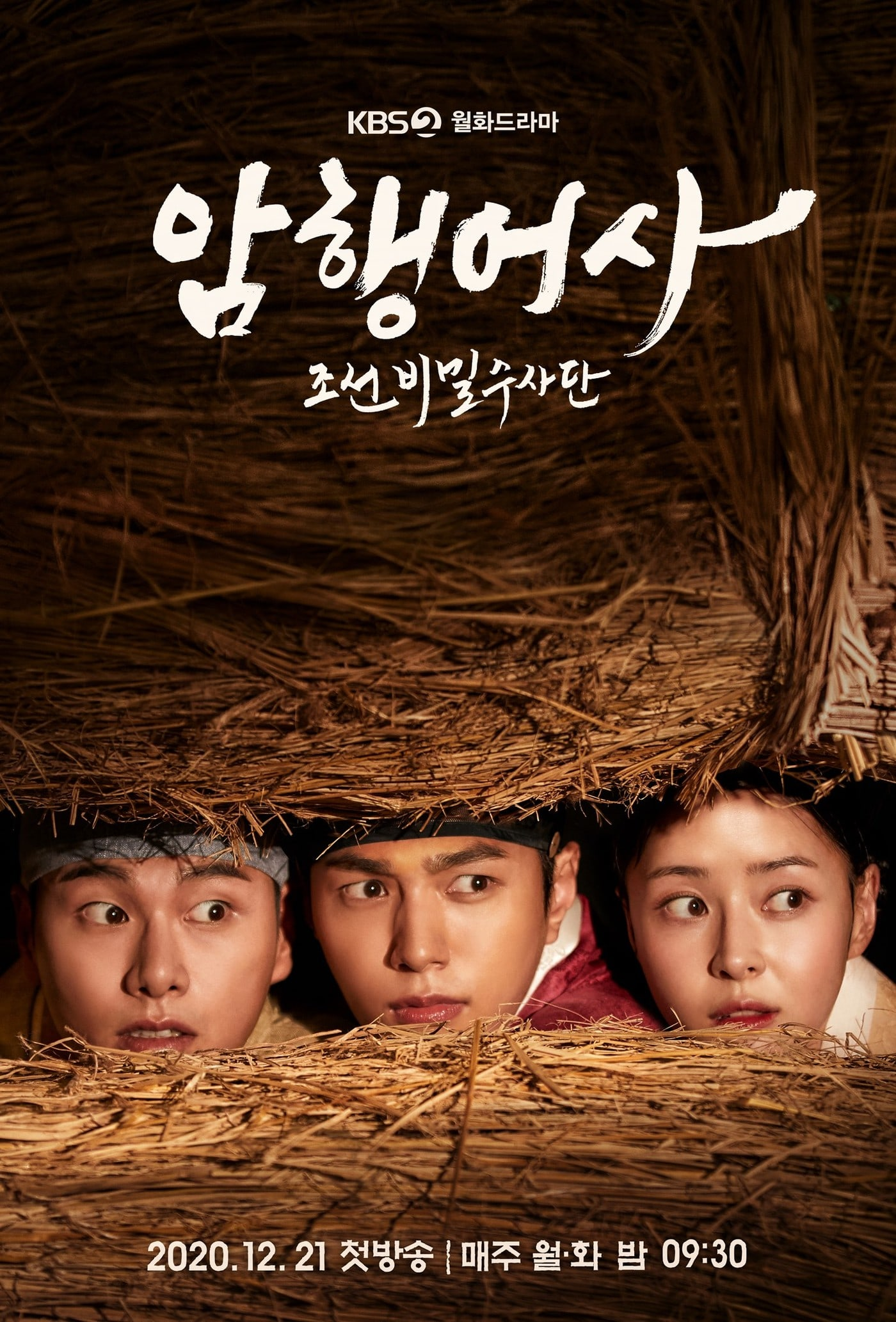 """Secret Royal Inspector"": Kim Myung Soo, Kwon Nara and Lee Yi Kyung are covered up in a new poster"