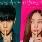 "Kim Young Dae And Yeonwoo Shine In Colorful Character Posters For ""Cheat On Me If You Can"""
