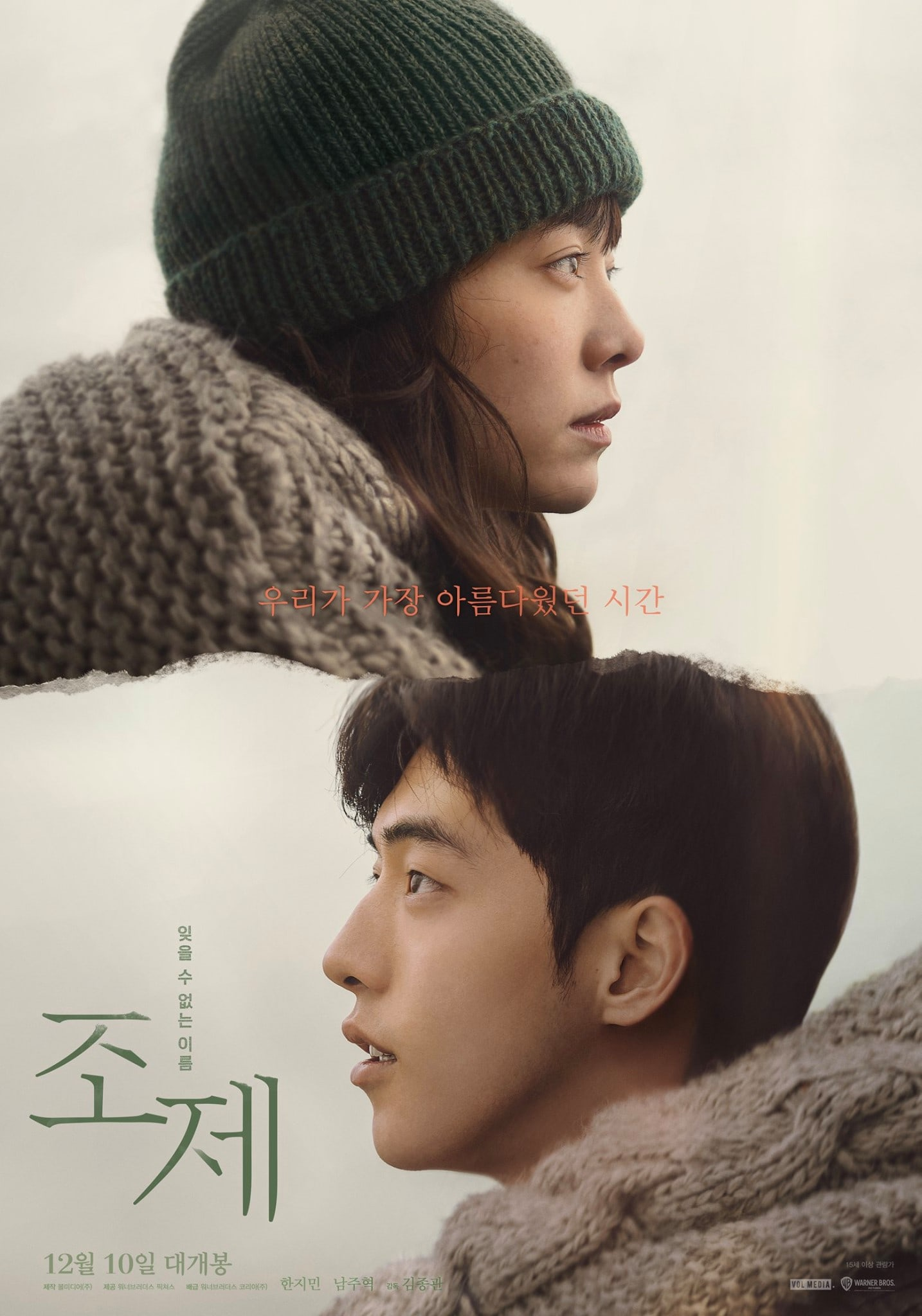 Download Film Korea Josee Subtitle Indonesia