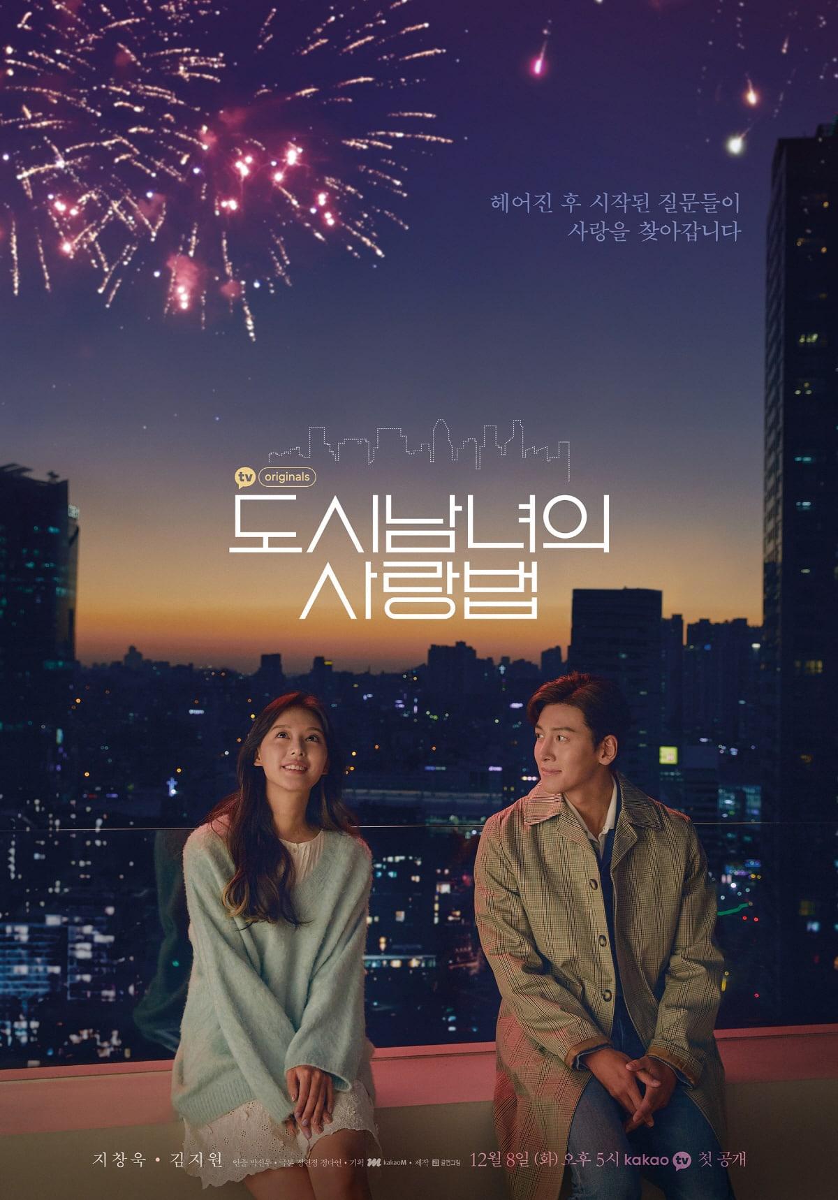 City Couple's Way of Love: Ji Chang Wook and Kim Ji Won's reveal a main romantic poster