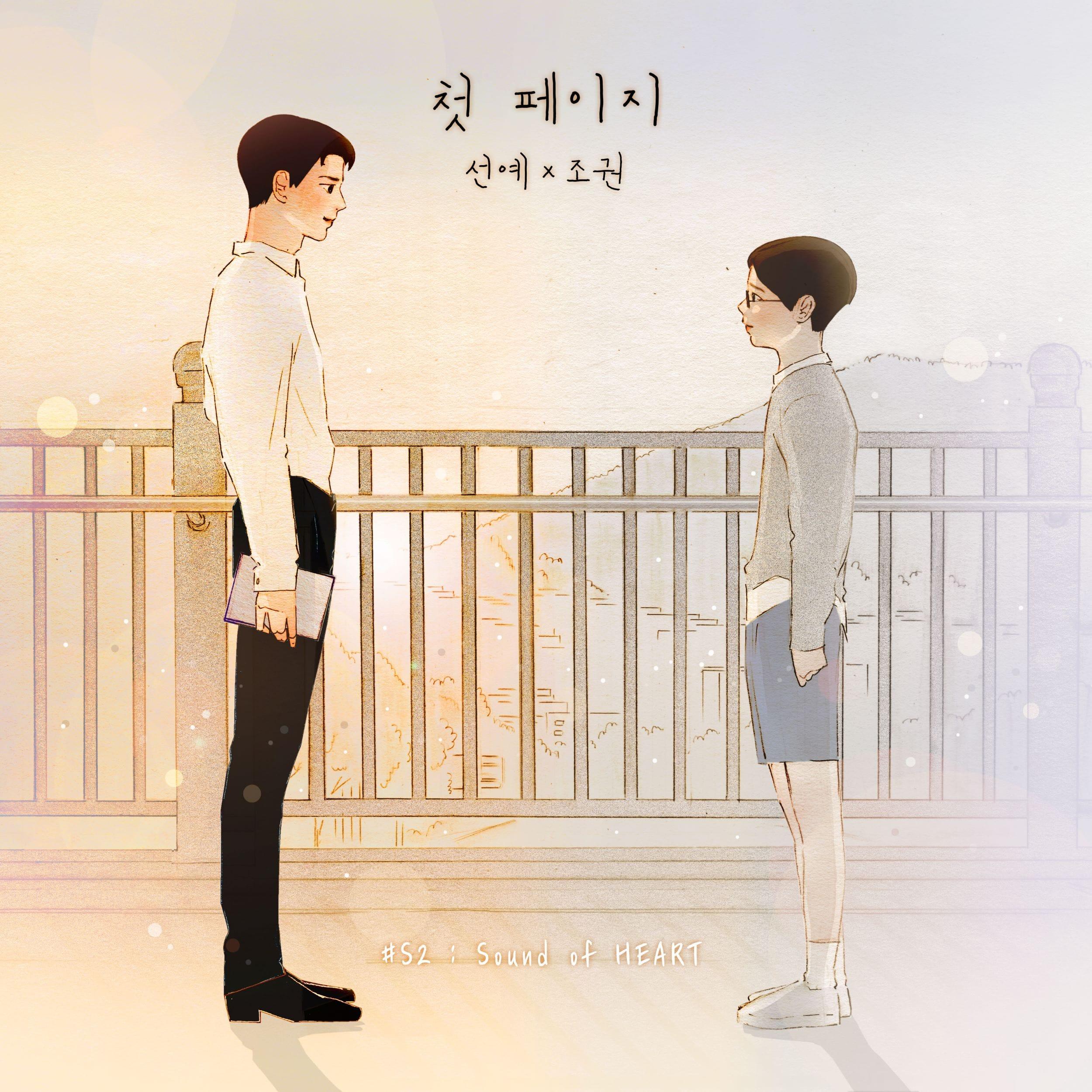 Jo Kwon 21