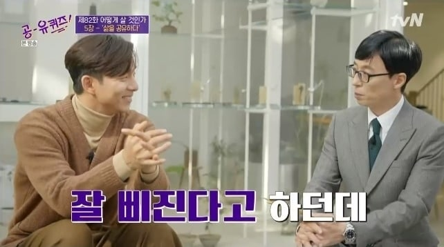 """""""You Quiz on the Block"""": Gong Yoo talks about his true personality"""