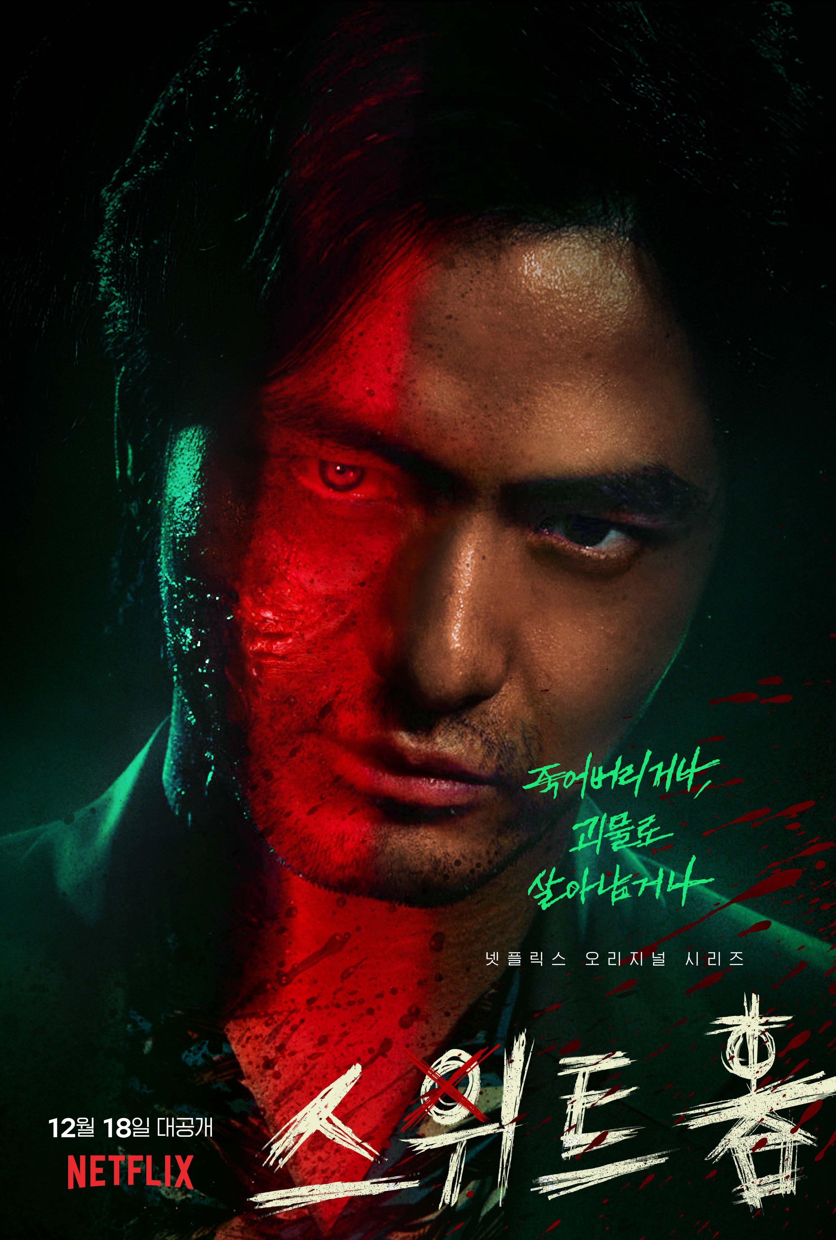 Lee-Jin-Wook1.jpeg