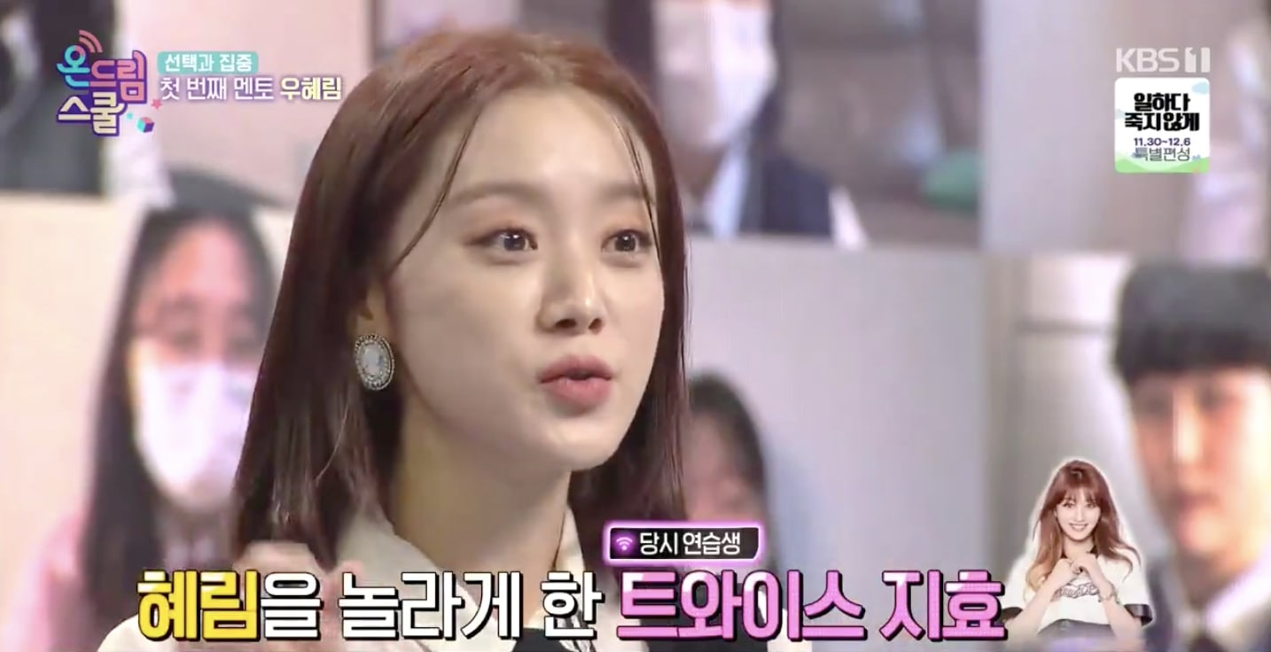 Hyerim reveals she felt insecure after meeting Jihyo for the first time as a JYP trainee TWICE