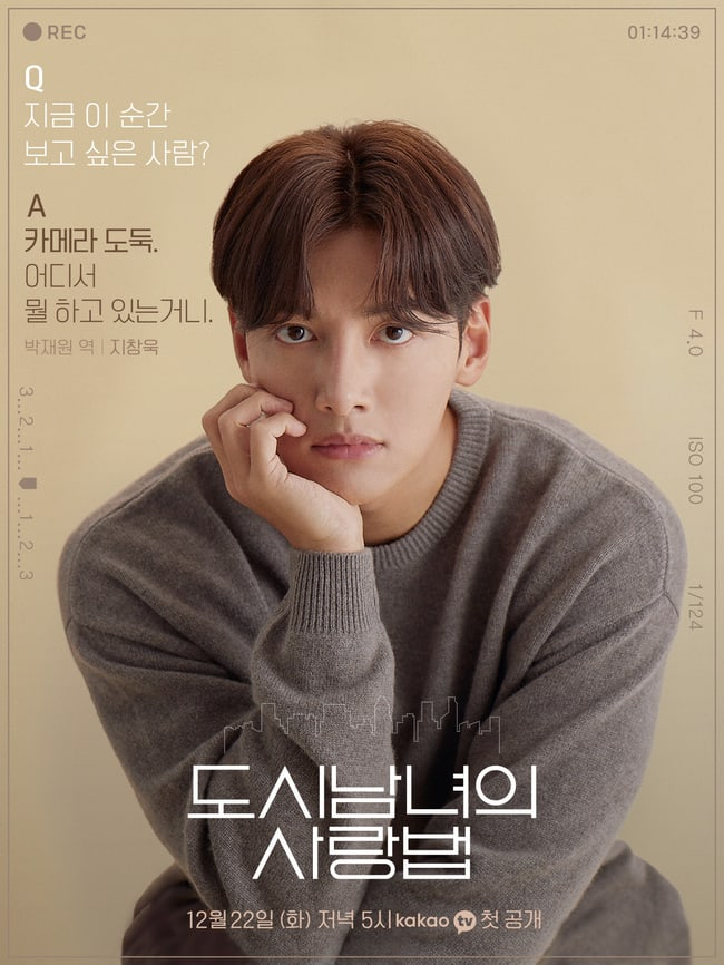 """""""Lovestruck in the City"""": upcoming love drama teases the love stories between his 6 main roles"""
