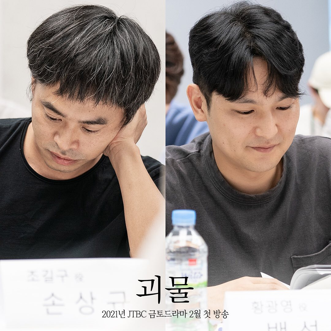 """""""Monster"""": Yeo Jin Goo and Shin Ha Kyun read the script for the upcoming psychological thriller drama"""
