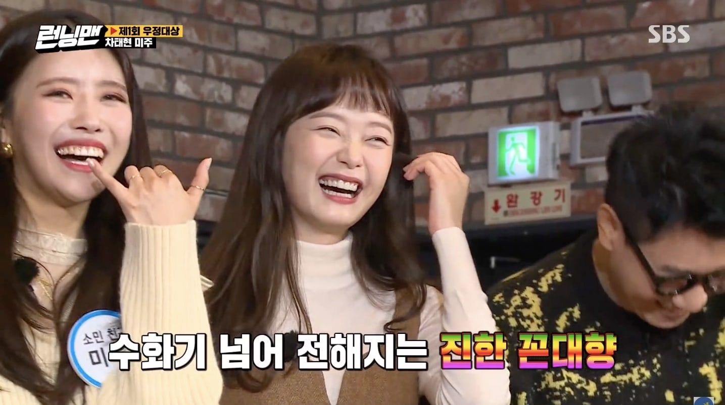 """Running Man"": Cha Tae Hyun and Lovely Mijoo explain how they ended up in the ""BFF Special"