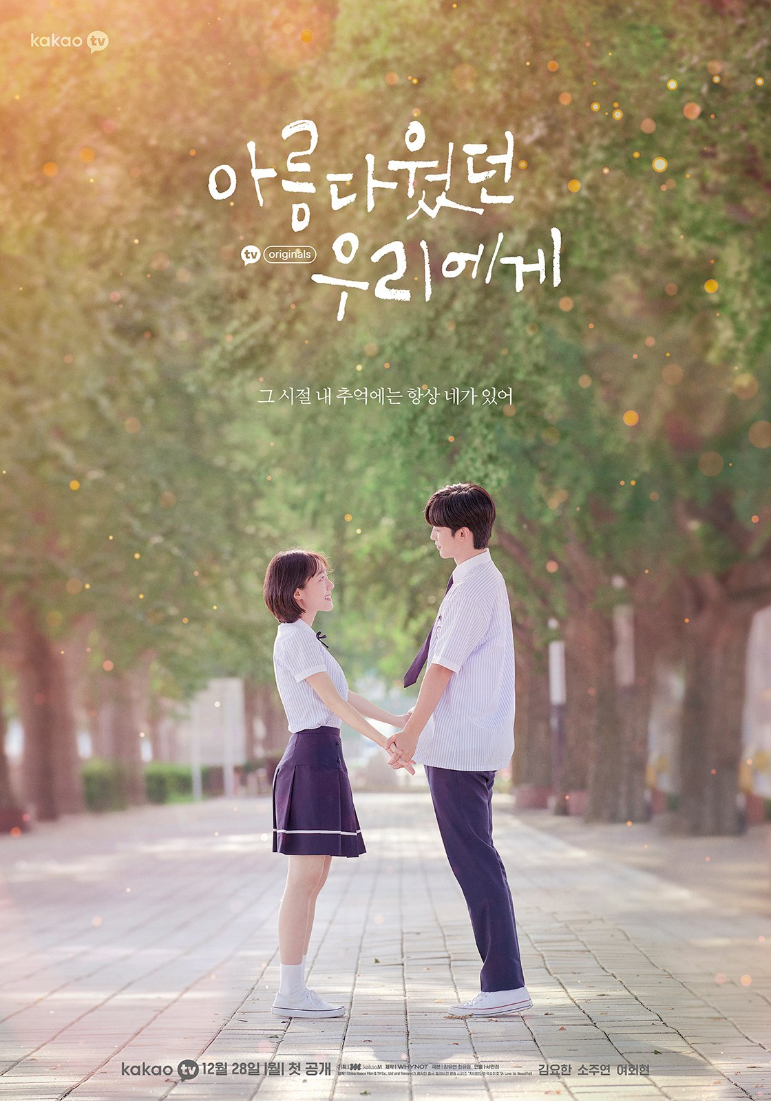 """A Love So Beautiful"": Kim Yo Han and So Ju Yeon embark on a heart-fluttering romance"