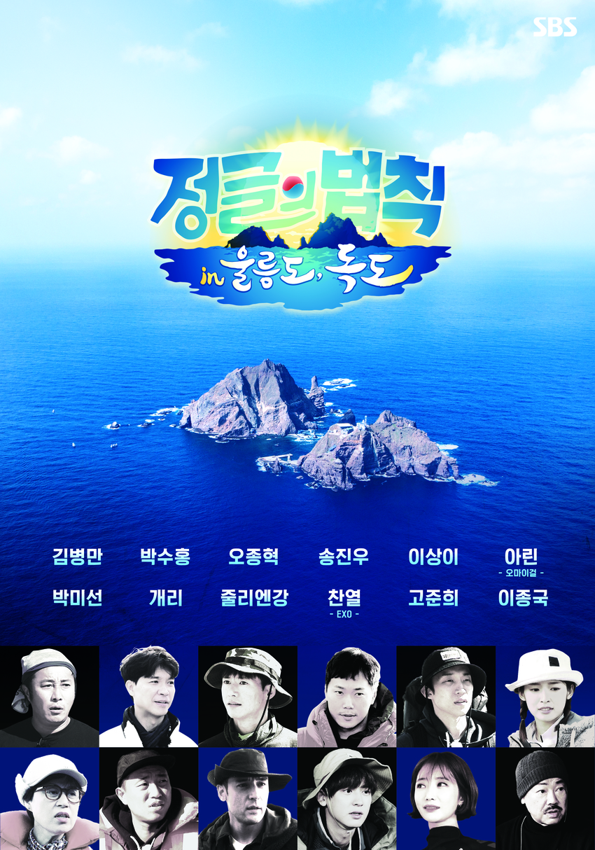 """""""Law Of The Jungle"""": EXOs Chanyeol, Oh My Girl's Arin, Go Joon Hee and more"""