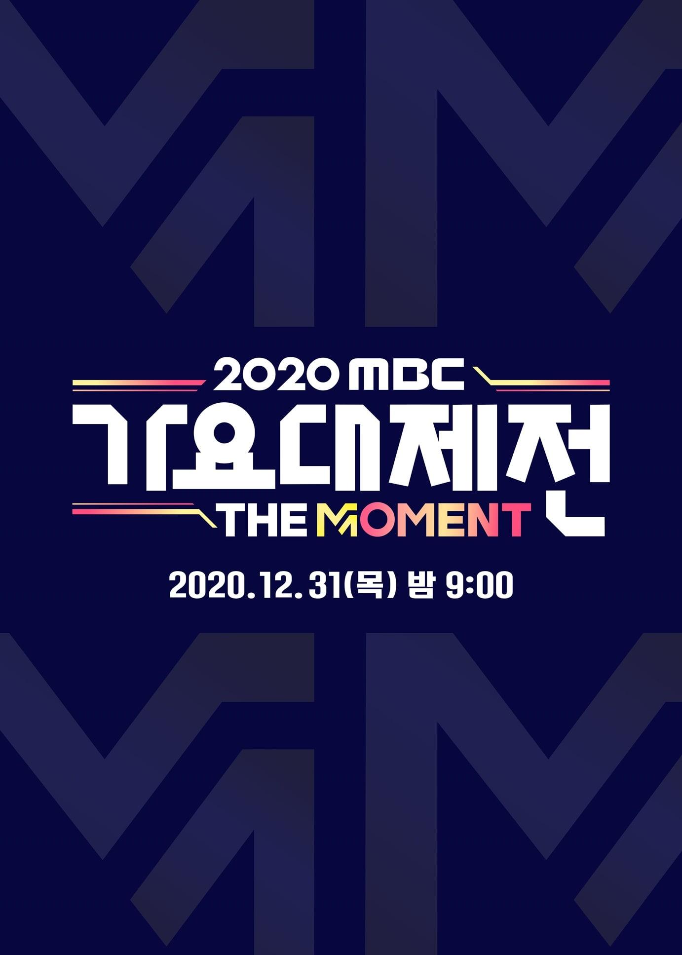 2020 MBC Music Festival Announces Performer Lineup