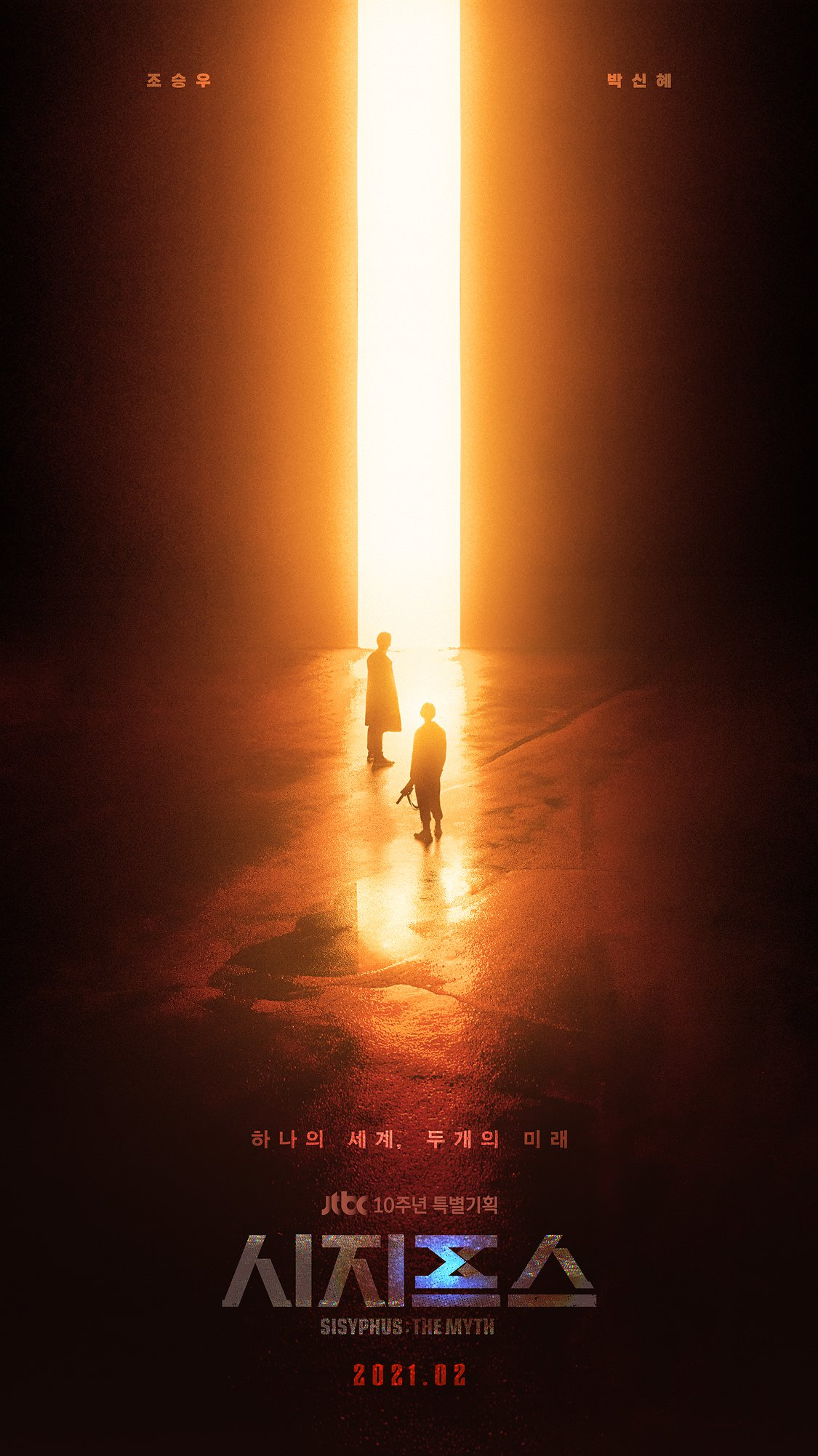 """""""Sisyphus: The Myth"""": Park Shin Hye and Cho Seung Woo's unveils a fascinating first poster"""