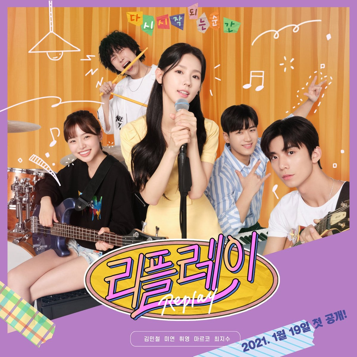 """""""Replay"""": Miyeon from (G) I-DLE, Hwiyoung from SF9 and others in the poster for new web drama"""