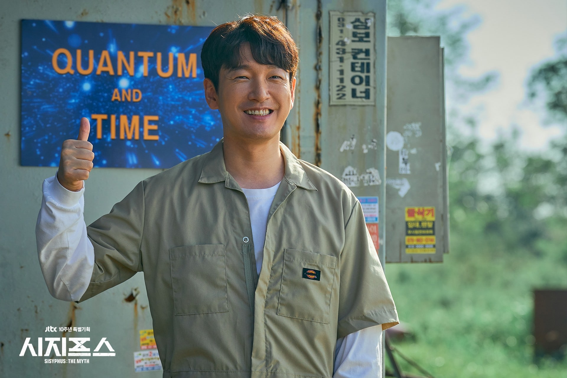 Cho Seung Woo sebagai Han Tae Sool di Sisyphus: The Myth