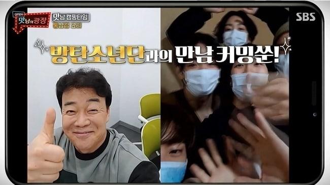 baek jong won bts
