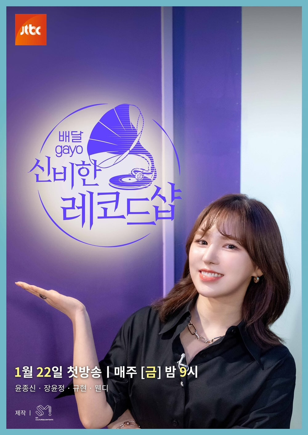 """""""Mystical Record Shop"""": Wendy from Red Velvet and Kyuhyun from Super Junior talk about their new music variety show"""