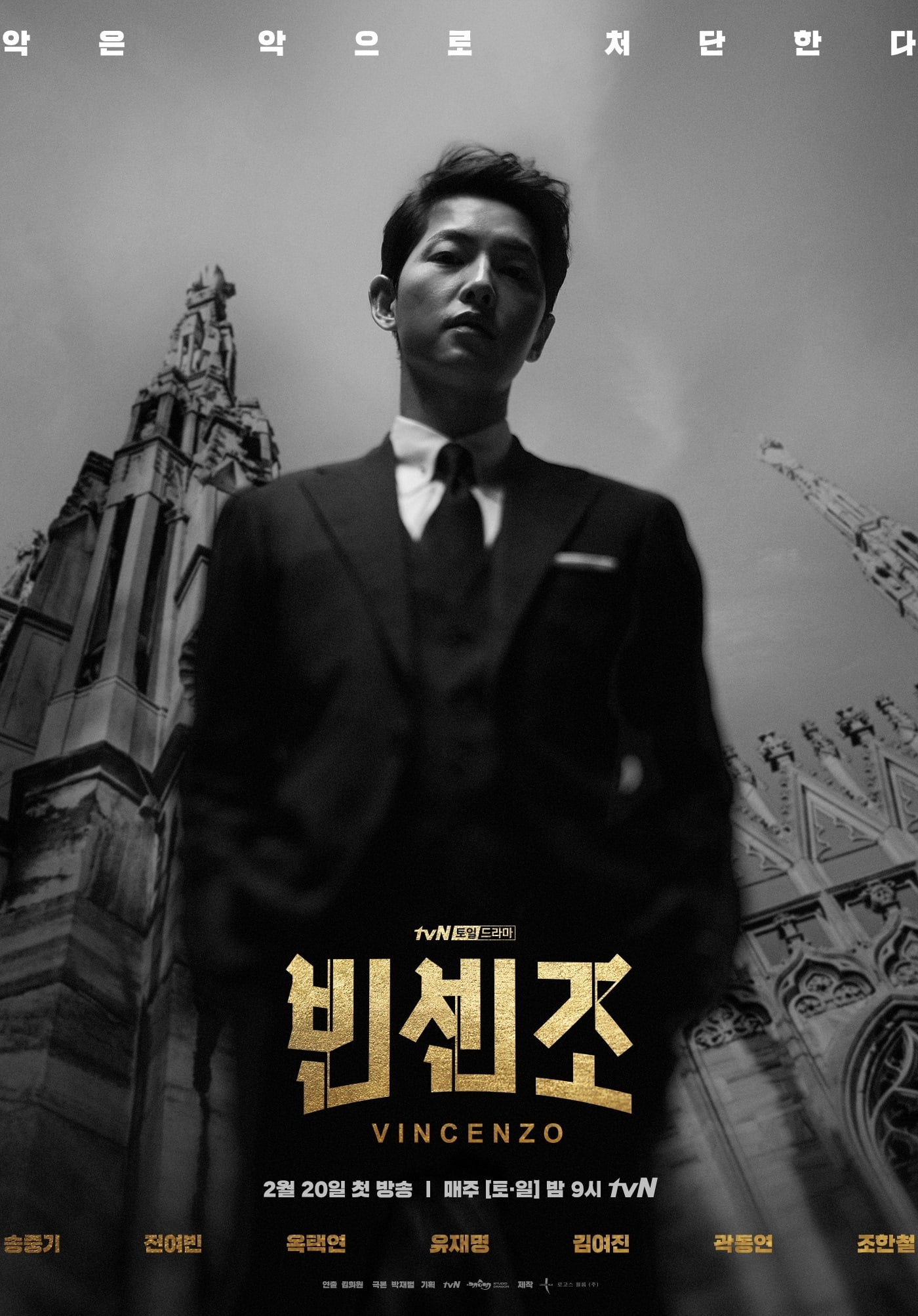 Song Joong Ki Shows His Charisma In Black-And-White Poster For Upcoming tvN  Drama | Soompi