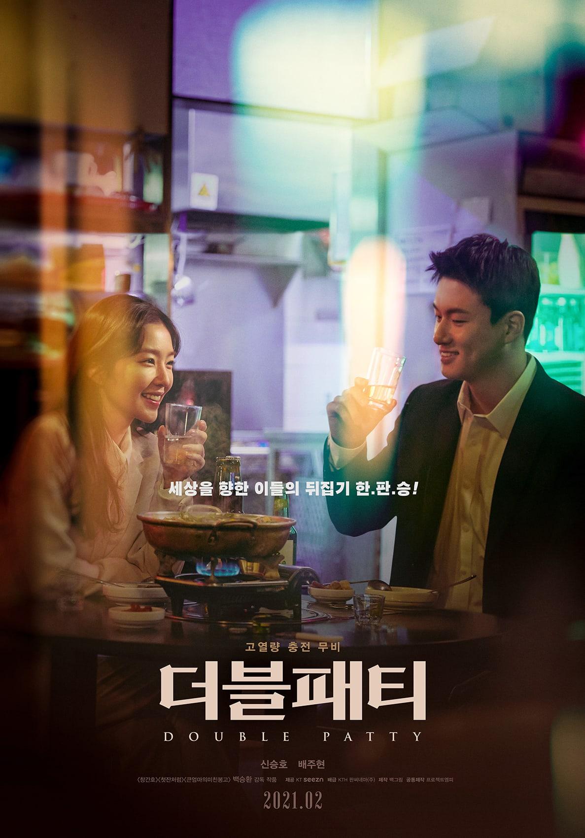 Download Film Korea Double Patty Subtitle Indonesia