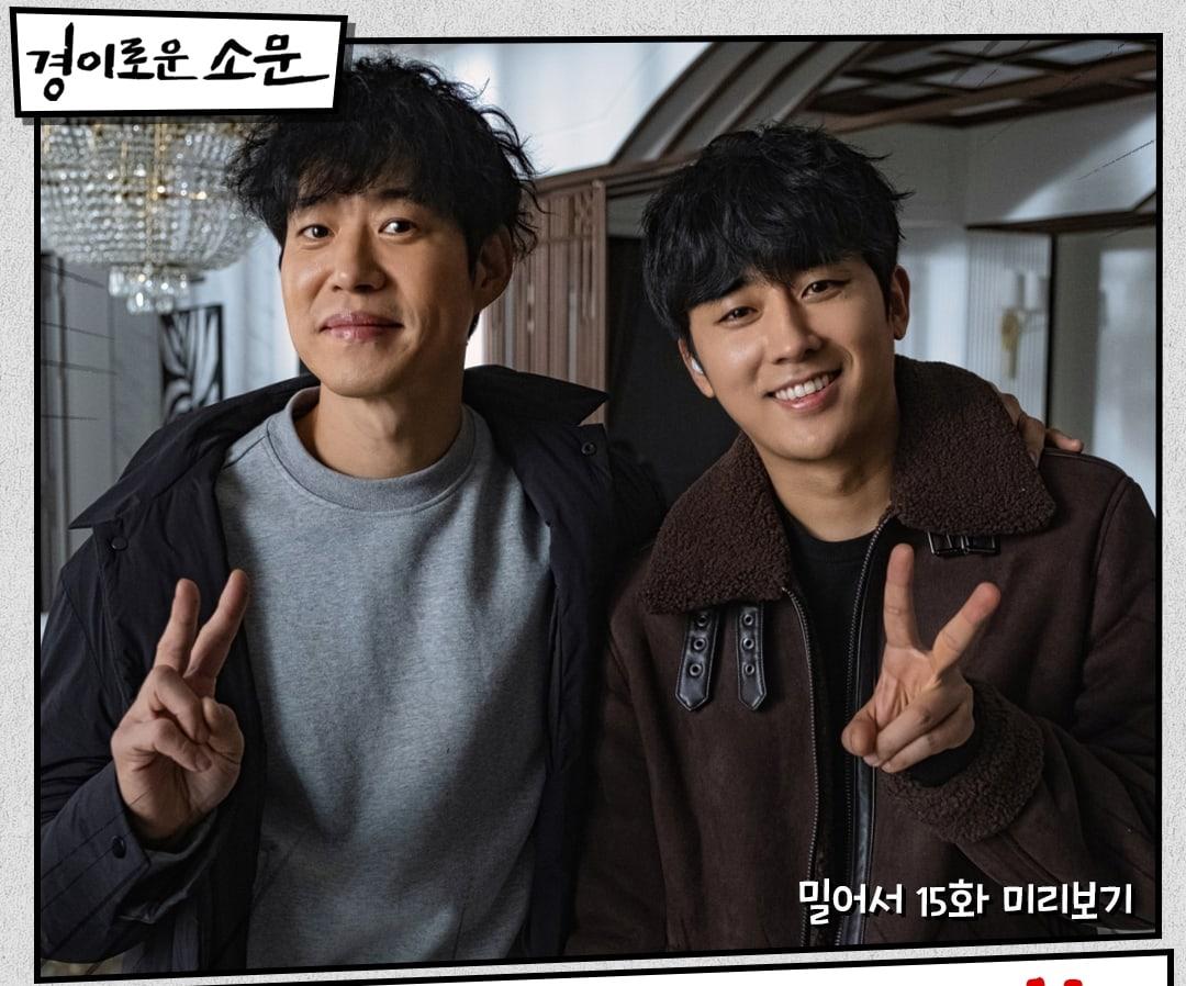 Yoo Joon Sang Son Ho Jun