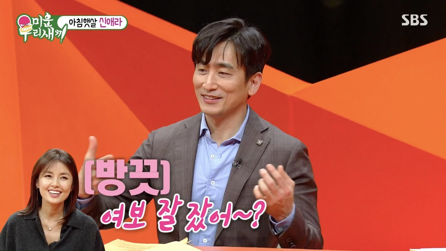Cha In Pyo opens up about her married life with Shin Ae Ra