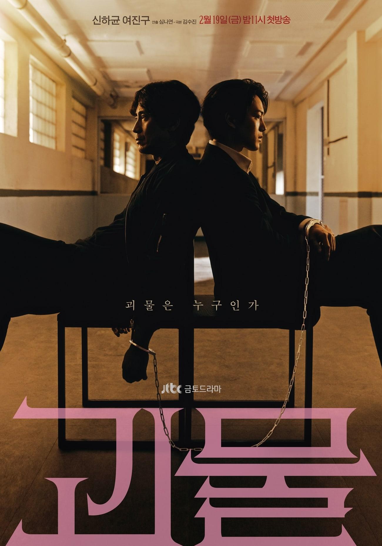 Shin Ha Kyun Yeo Jin Goo 2