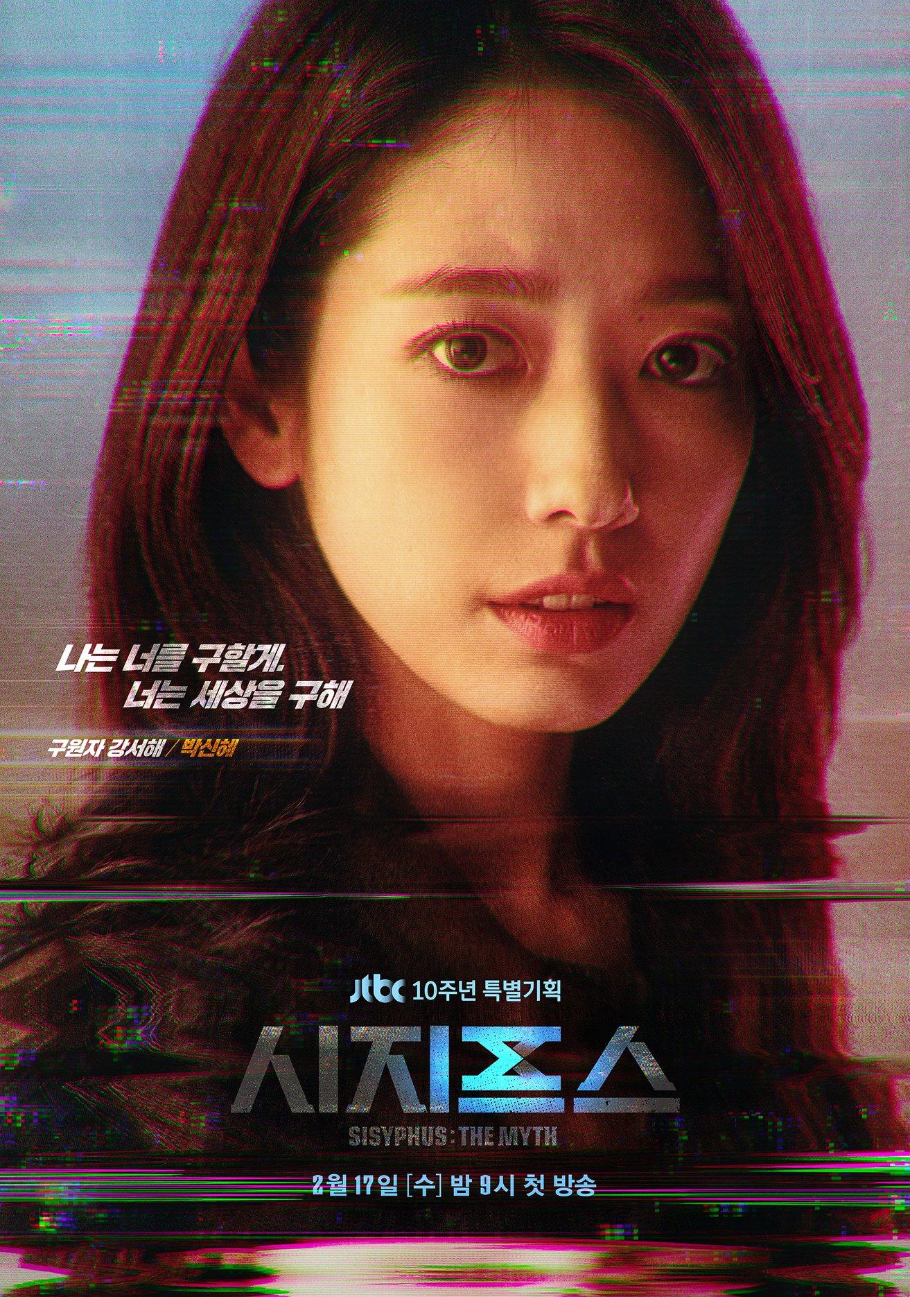 Park Shin Hye7