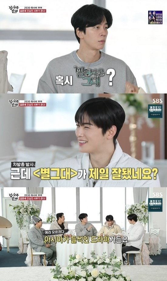 """Master in the House"": Cha Eun Woo cries in last episode"