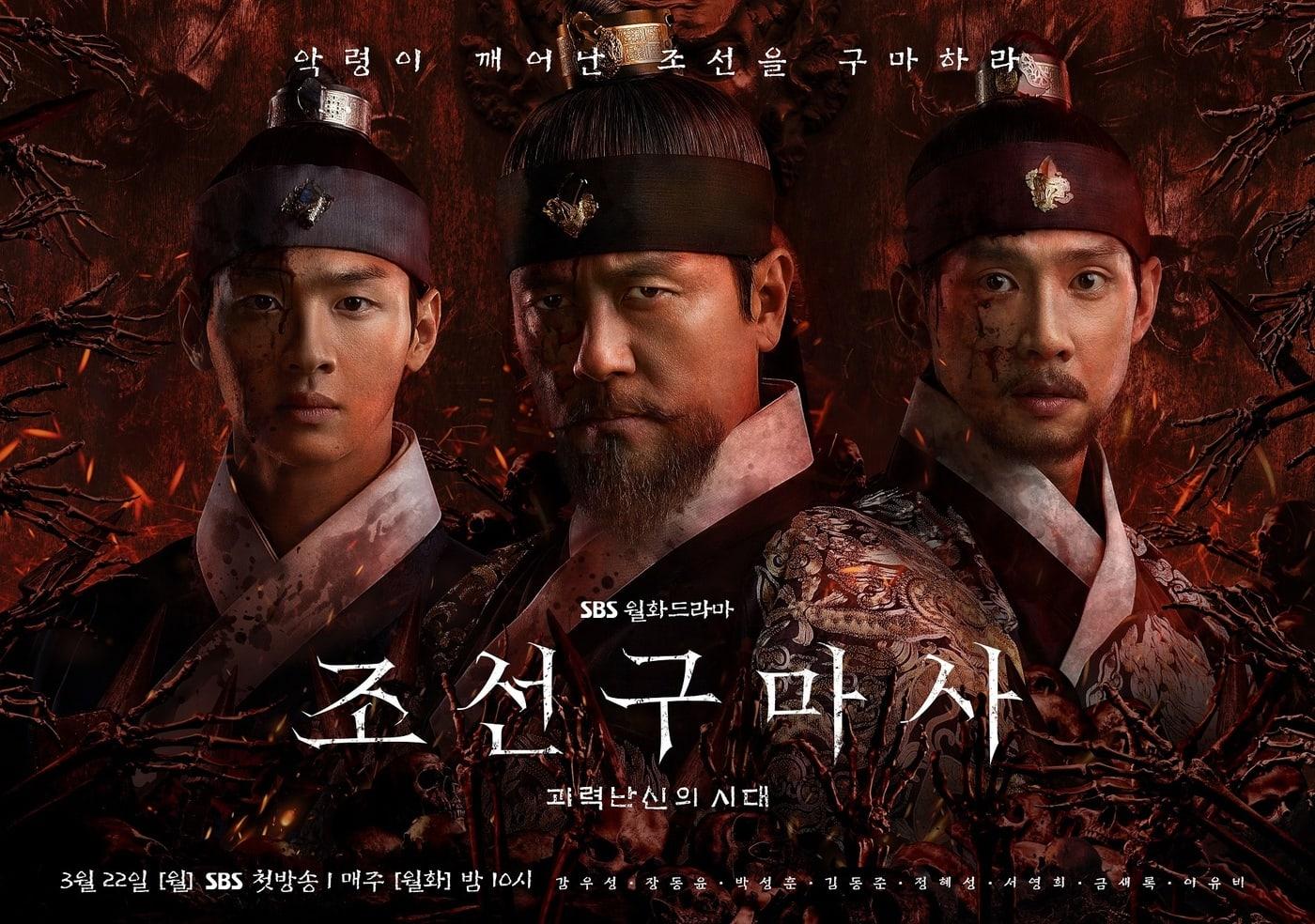 Download Drama Korea Joseon Exorcist Subtitle Indonesia