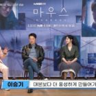 """Watch: """"Mouse"""" Cast Talk About Key Scenes In The Drama, How The Show Balances Light And Dark, And More"""