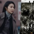 Kim Ok Bin Transforms Into Charismatic Detective On The Hunt For Her Husband's Killer In OCN Drama